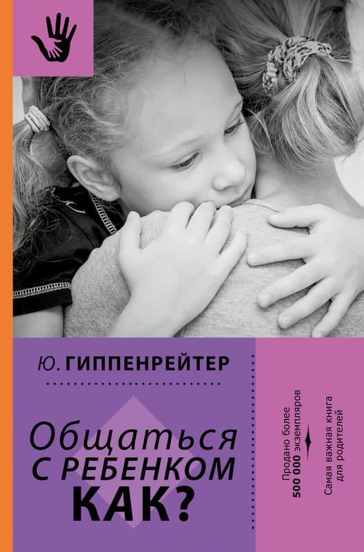 """Купить книгу """"Общаться с ребенком. Как?"""""""