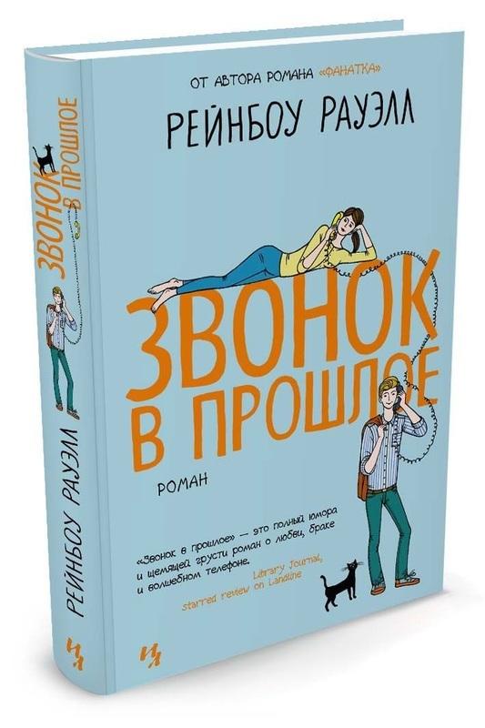 """Купить книгу """"Звонок в прошлое"""""""