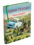 """Купить книгу """"Гарри Поттер и Тайная комната. Иллюстрированное издание"""""""