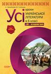 Усі уроки української літератури. 6 клас + CD «Усі художні твори з української літератури. 6 клас»