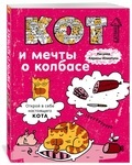Кот и мечты о колбасе. Блокнот