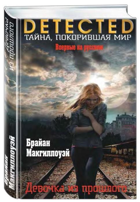 """Купить книгу """"Девочка из прошлого"""""""