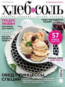 """Купить книгу """"ХлебСоль, №03 (70), март 2016"""""""