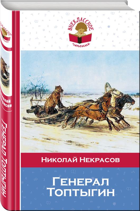"""Купить книгу """"Генерал Топтыгин"""""""