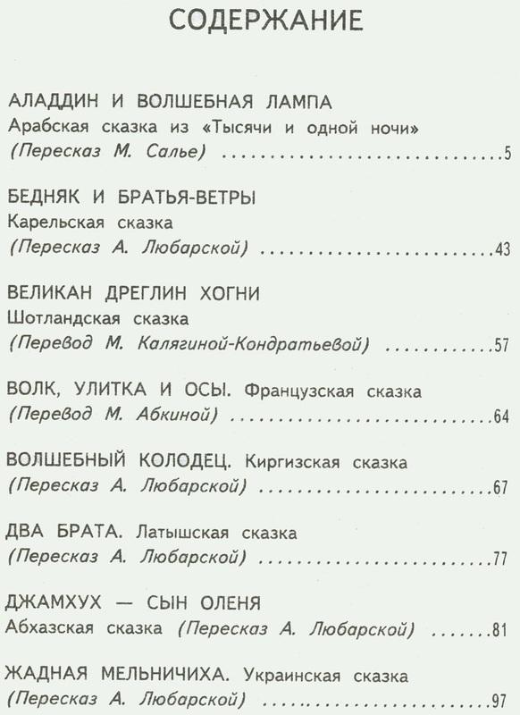"""Купить книгу """"Сказки народов мира"""""""