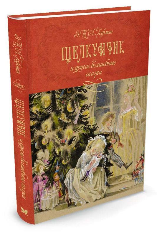 """Купить книгу """"Щелкунчик и другие волшебные сказки"""""""