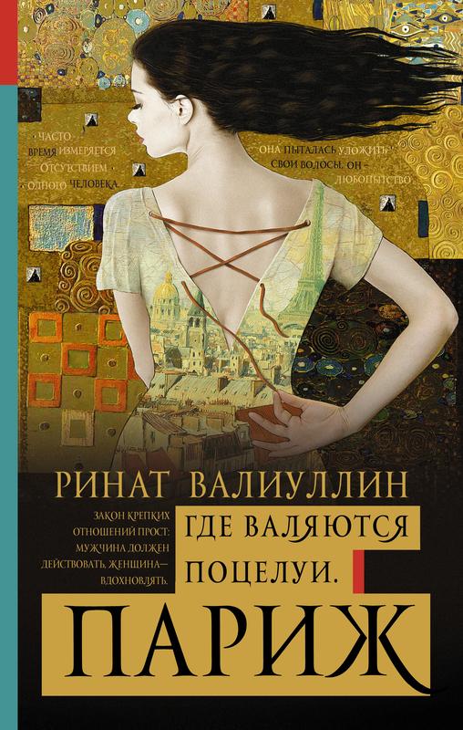 """Купить книгу """"Где валяются поцелуи. Париж"""""""