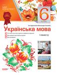 Українська мова. 6 клас. І семестр