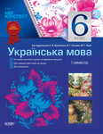 Українська мова. 6 клас. I семестр