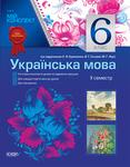 Українська мова. 6 клас. ІІ семестр