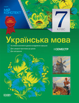 Українська мова. 7 клас. I семестр