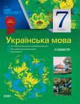 Українська мова. 7 клас. II семестр