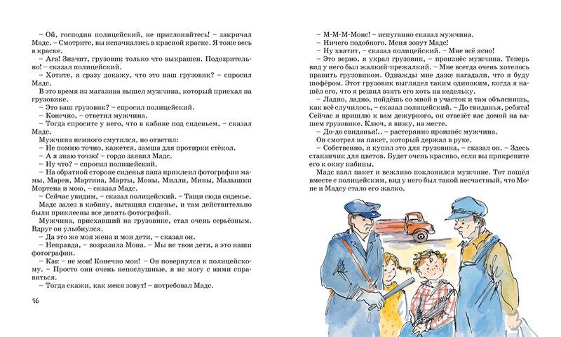 """Купить книгу """"Папа, мама, бабушка, восемь детей и грузовик"""""""