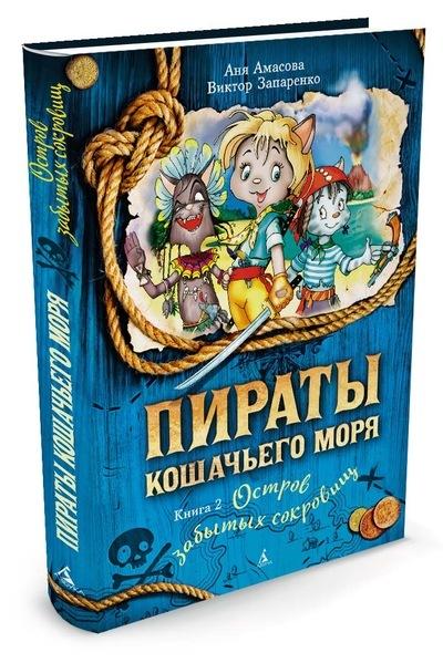 """Купить книгу """"Пираты Кошачьего моря. Книга 2. Остров забытых сокровищ"""""""