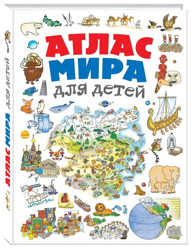 """Купить книгу """"Атлас мира для детей"""""""