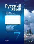 Русский язык. 7 класс. Тетрадь для контрольных работ и работ по развитию связной речи