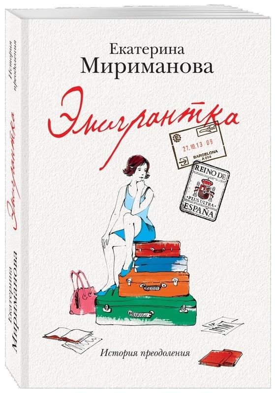 """Купить книгу """"Эмигрантка. История преодоления"""""""