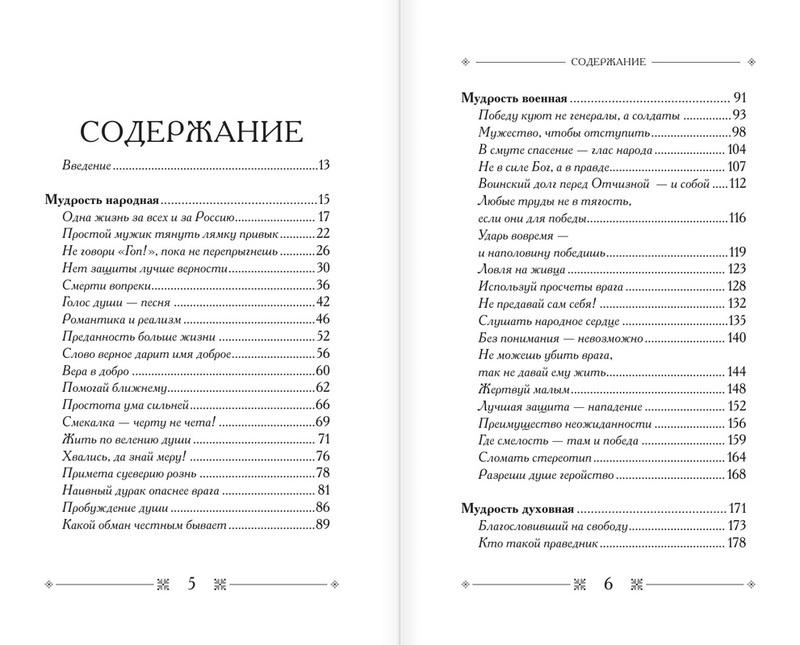 """Купить книгу """"Большая книга славянской мудрости"""""""