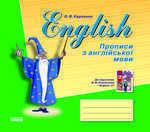 English. Прописи з англійської мови. До підручника В. М. Плахотника «English. 2»