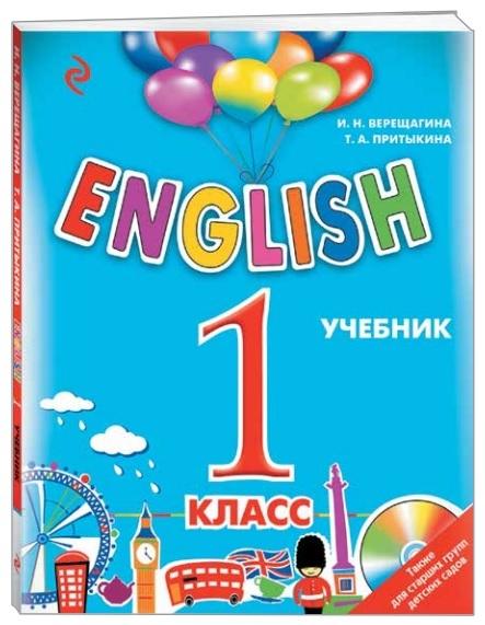 "Купить книгу ""ENGLISH. 1 класс. Учебник + CD"""