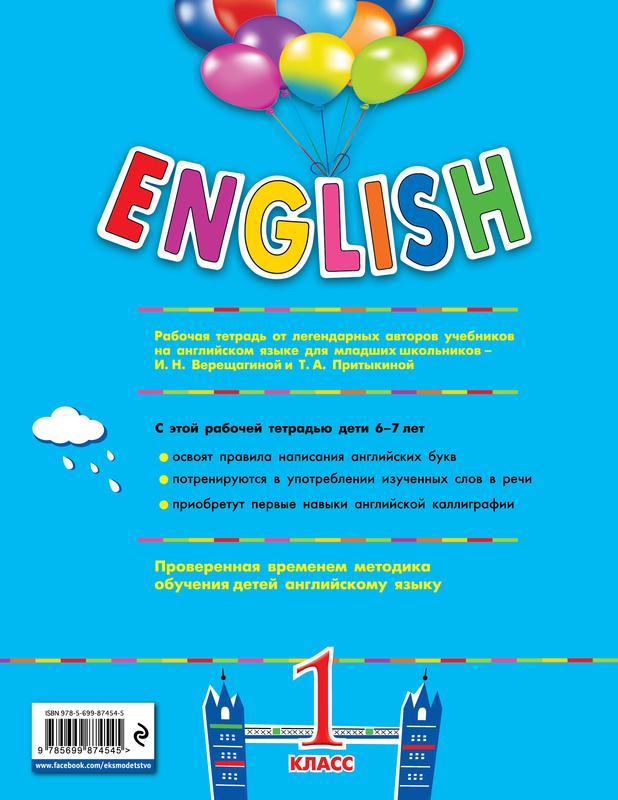 """Купить книгу """"ENGLISH. 1 класс. Рабочая тетрадь"""""""