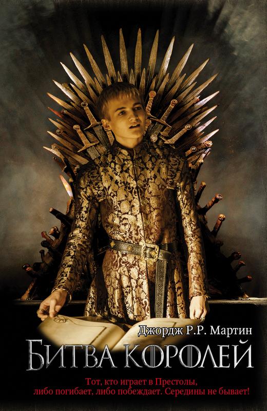 """Купить книгу """"Битва королей"""""""