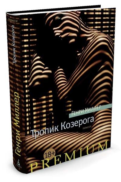 """Купить книгу """"Тропик Козерога"""""""