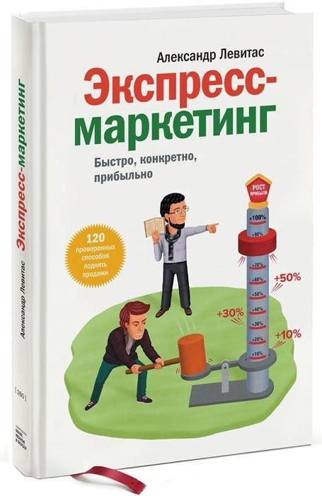 """Купить книгу """"Экспресс-маркетинг. Быстро, конкретно, прибыльно"""""""