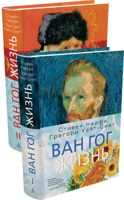 """Купить книгу """"Ван Гог. Жизнь в 2-х тт. (комплект)"""""""