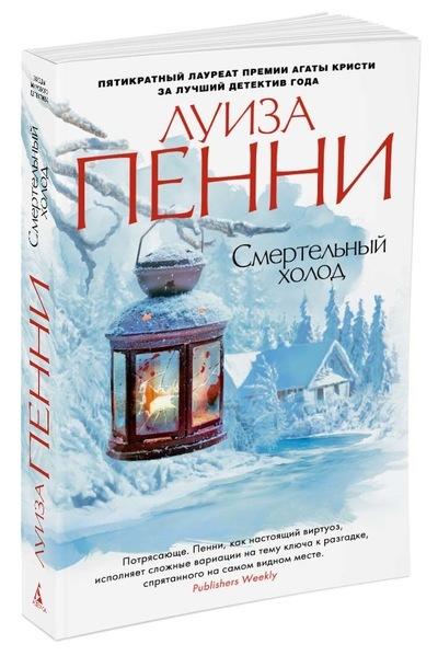 """Купить книгу """"Смертельный холод"""""""