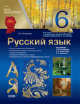 Русский язык. 6 класс (по учебнику Т. М. Полякова, Е. И. Самонова, А. Н. Приймак)