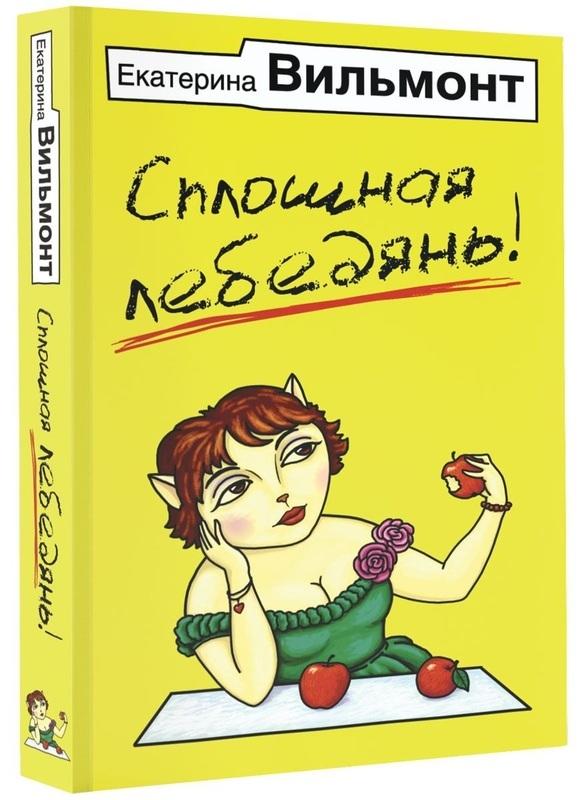 """Купить книгу """"Сплошная лебедянь!"""""""