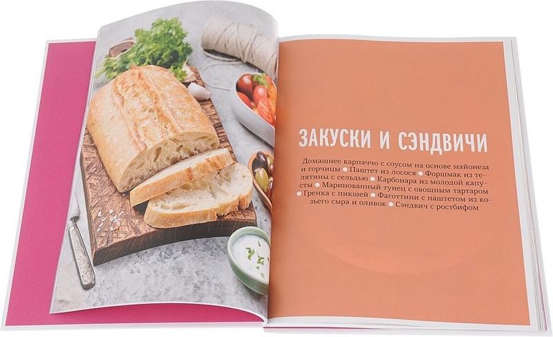"""Купить книгу """"Все вместе! Главный кулинарный проект года"""""""