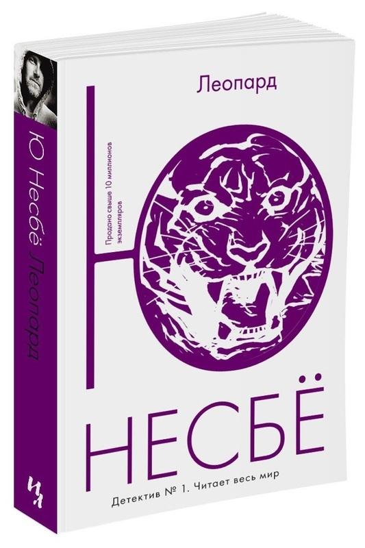 Леопард - купить и читать книгу