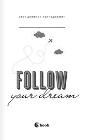 """Купить книгу """"Follow Your Dream. 5 лет из жизни мечтателя (универсальный)"""""""