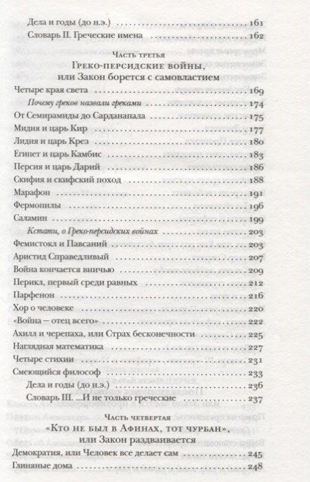 """Купить книгу """"Занимательная Греция. Капитолийская волчица"""""""