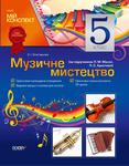 Музичне мистецтво. 5 клас (за підручником Л. М. Масол, Л. С. Аристової)