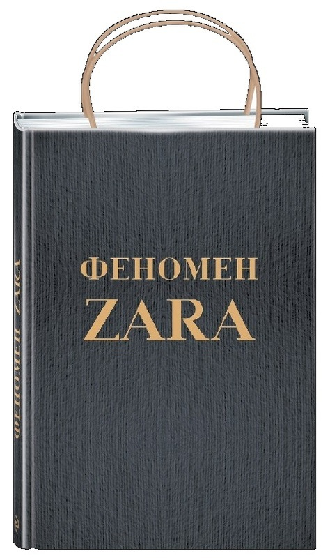 "Купить книгу ""Феномен ZARA"""