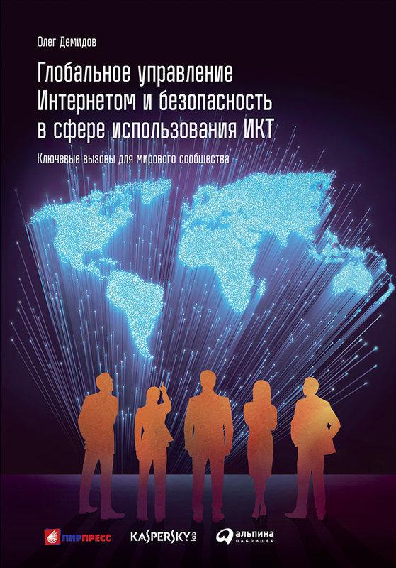 """Купить книгу """"Глобальное управление Интернетом и безопасность в сфере использования ИКТ. Ключевые вызовы для мирового сообщества"""""""
