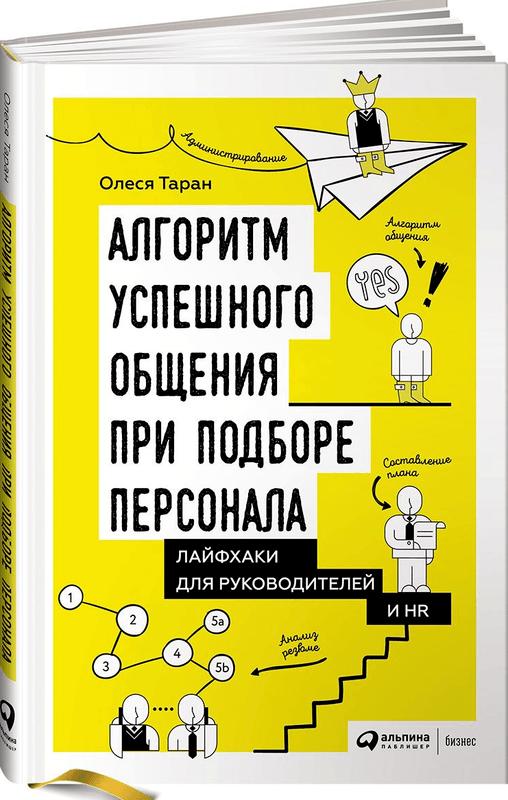 """Купить книгу """"Алгоритм успешного общения при подборе персонала. Лайфхаки для руководителей и HR"""""""