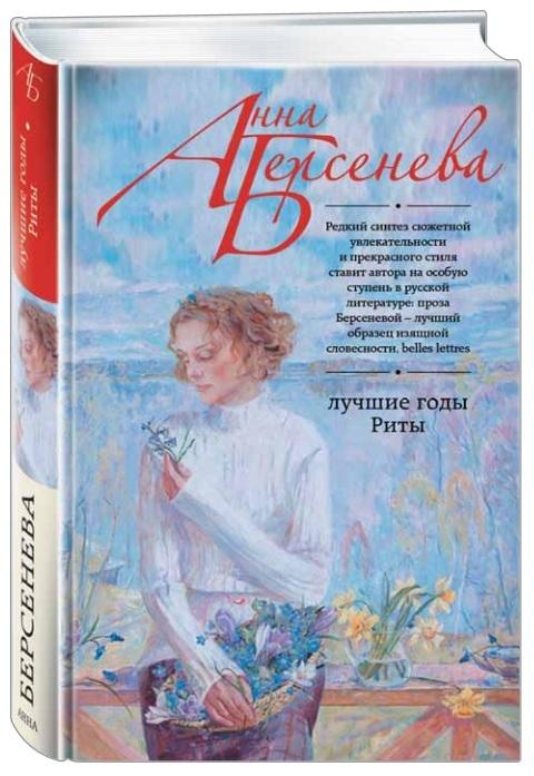 """Купить книгу """"Лучшие годы Риты"""""""