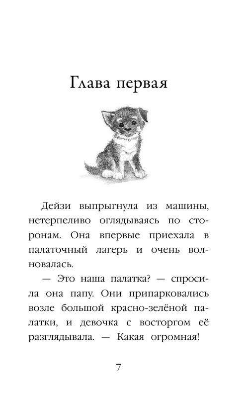 """Купить книгу """"Щенок Барни, или Пушистый герой"""""""