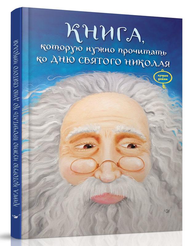 """Купить книгу """"Книга, которую надо прочитать ко дню Святого Николая"""""""