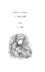 """Купить книгу """"Рождественские истории. Девочка с портрета"""""""