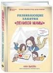 """Развивающие занятия """"ленивой мамы"""" - купити і читати книгу"""
