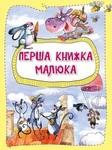 Перша книжка малюка - купити і читати книгу
