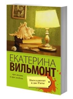 """Купить книгу """"Интеллигент и две Риты"""""""
