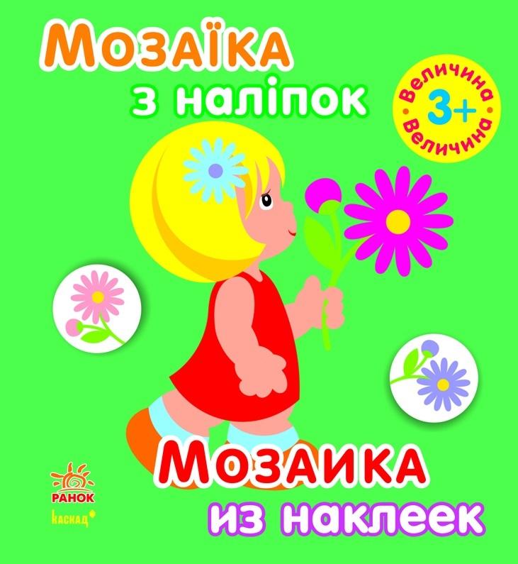 """Купить книгу """"Мозаїка з наліпок. Величина. Для дітей від 3 років"""""""