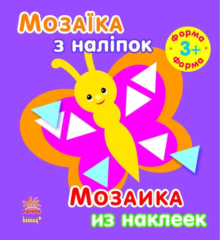 """Купить книгу """"Мозаїка з наліпок. Форма. Для дітей від 3 років"""""""
