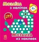 Мозаїка з наліпок. Кружечки. Для дітей від 4 років